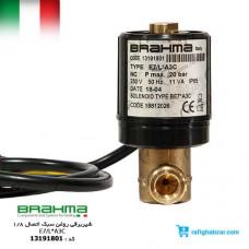 شیر برقی روغن سبک E7/L*AC3 برهما Brahma - اتصال 1/8 اینچ