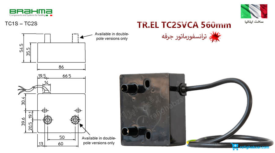 ترانسفورماتور جرقه برهما Brahma مدل TR.EL TC2S