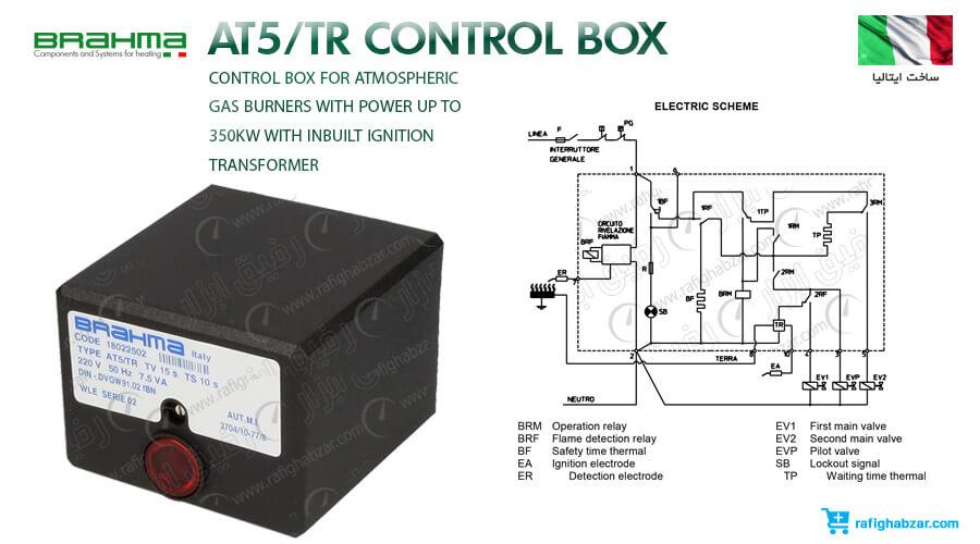 رله AT5/TR کنترل مشعل برهما Brahma