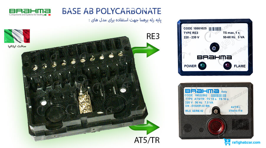 پایه کنترلر رله RE3 و AT5/TR برهما Brahma مدل BASE AB POLYCARBONATE
