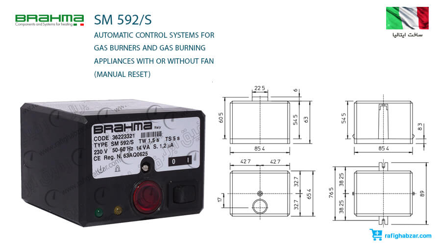 رله گازی برهما Brahma مدل SM 592/S