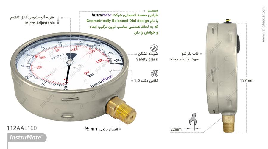 مانومتر روغنی InstruMate صفحه 16 سانت مدل 112AAL