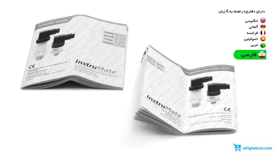 ترانسمیتر فشار InstruMate مدل 3110