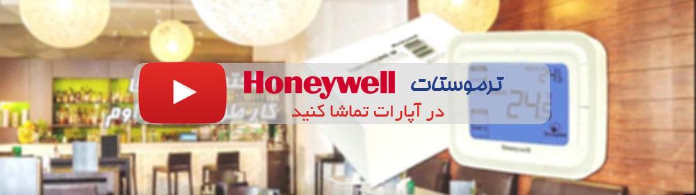 ترموستات دیجیتال Honeywell مدل T6861 ویدئو